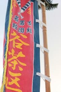 祭り谷茶区